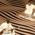 Jeich Ould Badu & Ahmedou Ahmed Lewla